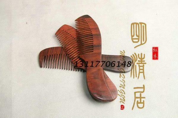 精品 特級 大紅酸枝木 牛角梳子