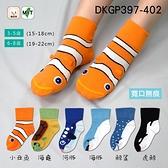 《DKGP397-402》水族寬口兒童短襪 小丑魚 海龜 河豚 海豚 鯨鯊 殺人鯨 海底總動員 海洋 魚類 童襪