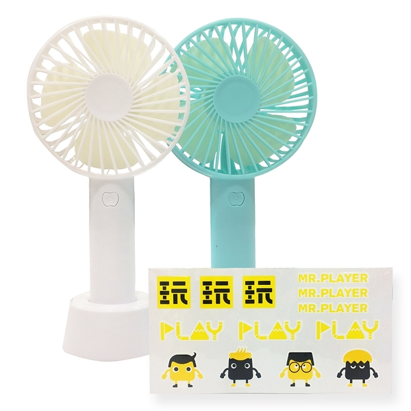 綜藝玩很大Mr.Player【充電式手持電風扇】