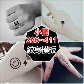 【PG06】小圖(346-405)防水紋身貼 紋身模版 半永久紋身 刺青 (總額30元上才能出貨)