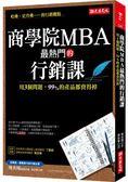 (二手書)商學院MBA最熱門的行銷課:用3個問題,99%的產品都賣得掉