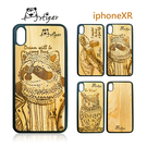 Artiger-iPhone原木雕刻手機殼-動物系列2(iPhoneXR)