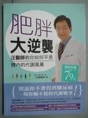 【書寶二手書T4/醫療_XFP】肥胖大逆襲:汪醫師教你如何平息體內的代謝風暴_汪國麟