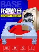 洗衣機底座 通用洗衣機底座托架全自動置物架移動腳架墊高冰箱架子 萌萌小寵DF