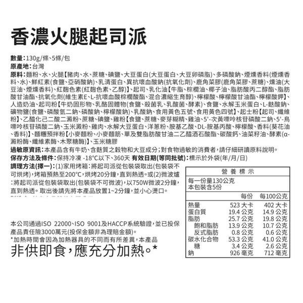 【KK Life】香濃火腿起司派 (130g/條; 5條/包)