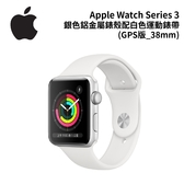 Apple Watch Series 3 GPS 版 38mm 銀色鋁金屬錶殼配白色運動錶帶 (MTEY2TA/A) [分期0利率]