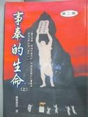【書寶二手書T7/宗教_MIU】事奉的生命(上)_林曾 秀芬 著