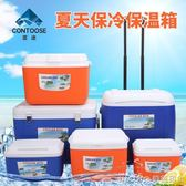 匡途 保溫箱冷藏箱家用車載戶外冰箱外賣便攜保鮮釣魚大小號冰桶igo 美芭