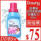 美國 P&G Downy 超濃縮衣物柔軟精 除霉配方 306ml (衣物清潔/洗衣精潔/冷洗精)【DDBS】