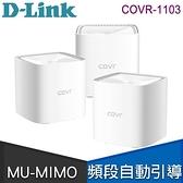 【南紡購物中心】D-Link 友訊 COVR-1103 AC1200雙頻Mesh Wi-Fi無線路由器 分享器