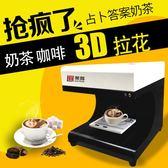 3d拉花機打印全自動咖啡奶泡奶茶餅干人像彩色食品新抖音答案奶茶 英雄聯盟igo