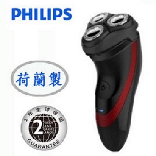 『PHILIPS』☆ 飛利浦4D立體三刀頭 電鬍刀 S1320 **免運費**