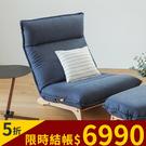 北歐 和室椅 椅墊 沙發【M0053】Vega 格納無段單人沙發(三色) 收納專科