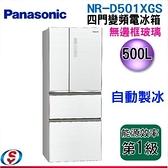 【信源】500公升【Panasonic國際牌】變頻四門電冰箱(玻璃面無邊框)NR-D501XGS/NR-D501XGS-W