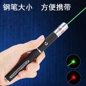 雷射筆鐳射筆綠光激光手電 激光燈紅綠激光沙盤筆激光售樓筆教鞭指星筆 俏女孩