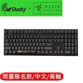 【Ducky x RAZER】 Ducky One 2 RGB RAZER 黃軸 聯名款 電競鍵盤