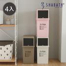 垃圾桶 收納箱 回收桶 【G0015-B】SHABATH It's style前開式可堆疊垃圾桶4入(三色) 韓國製 收納專科