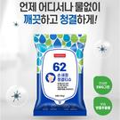 韓國 PUREDERM 62 酒精抑菌清潔濕紙巾 20抽 酒精濕紙巾【小紅帽美妝】