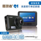 【發現者】Q1 高規格超強夜視行車紀錄器 *贈16G記憶卡