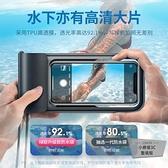 手機防水袋可觸屏潛水套游泳漂流拍照密封袋包殼【小檸檬3C】