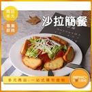 INPHIC-沙拉簡餐模型 馬鈴薯沙拉 凱薩莎拉 輕食沙拉-IMFI010104B