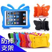 蘋果 iPad Mini4 Mini3 平板殼 保護殼 矽膠 兒童防摔 蝴蝶防摔平板殼