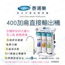 [家事達] 台灣TOPPUROR 快拆式400加侖RO直接輸出機_含基本安裝 特價
