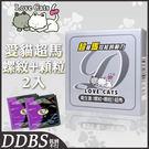 愛貓 超馬 超粗螺紋+顆粒衛生套 保險套 2片 (銀盒) (情趣商品 推薦 熱銷 )【DDBS】