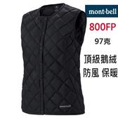 Mont-bell 800FP 高保暖 輕鵝絨羽絨 圓領背心 (1101506 BK 黑色) 女