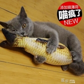 逗貓玩具貓薄荷逗貓玩具魚貓抱枕草魚寵物仿真毛絨貓咪魚玩具