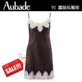 Aubade-Crepuscule 蠶絲L細帶短襯裙(咖啡粉蕾絲)VI40