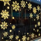 聖誕節裝飾用品元旦貼畫櫥窗玻璃門貼紙窗花氣氛場景布置雪花窗戶WD 檸檬衣捨