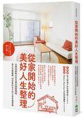 (二手書)從家開始的美好人生整理:台灣收納教主的奇蹟空間整頓術,真正克服囤積..