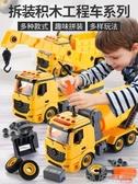 兒童拆裝工程車玩具可拆卸擰螺絲拼裝動手能力組裝益智3男孩4-6歲 【快速出貨】