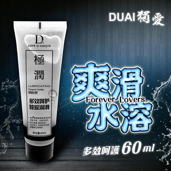 潤滑液 滋潤保濕私密處專用 情趣商品 DUAI獨愛 極潤水溶性潤滑液 60ml