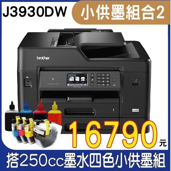 【加裝連續供墨系統 四色寫真100ml】Brother MFC-J3930DW A3噴墨多功能無線傳真複合機