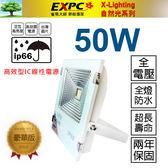 豪華版 50W 2年保 LED 探照燈 白光 黃光 全電壓 投光燈 投射燈 舞台燈 防水(30W 100W)EXPC X-LIGHTING