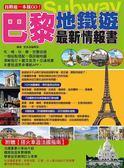 (二手書)自助遊一本就GO!巴黎地鐵遊最新情報書