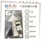 【我們網路購物商城】UdiLife 六段式強力水槍 水槍 洗車  澆花 噴水槍