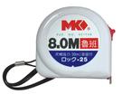MK魯班捲尺8M 專業 米尺 魯班尺 捲尺