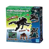 【日本KAWADA河田】NanoblockPLUS積木-鍬形蟲 PBH-009