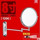 浴室鏡子化妝鏡壁掛折疊鏡衛生間伸縮鏡雙面放大美容鏡8英寸