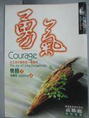 【書寶二手書T6/宗教_KSF】勇氣-在生活中冒險是一種喜悅_奧修 , 黃瓊瑩