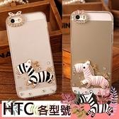 HTC Desire21 Pro 5G U20 Desire20+ Desire19+ U19e U12 Life U12+ Desire12 斑馬貼鑽 手機殼 水鑽殼 訂製