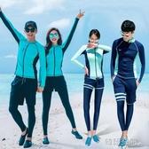 韓國潛水服拉鍊分體長袖長褲游泳衣防曬速幹情侶男女水母衣浮潛服