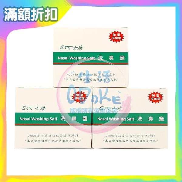 士康洗鼻鹽 24包/盒 Nasal Washing Salt 紐西蘭進口純淨天然原料 洗鼻器專用【生活ODOKE】
