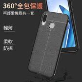 Asus ZenFone Max M1  ZB555KL 手機殼 荔枝皮紋 保護殼 防摔殼 保護套