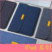 【萌萌噠】iPad / Mini1/2/3/4 Air1/2 / 新版2017 簡約商務款 文藝系列內膽包 輕薄款手拿平板包 保護套