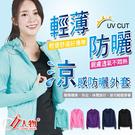 女人物 涼感防曬外套 輕便連帽外套 台灣製