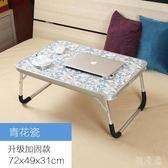床上現代懶人折疊簡約電腦桌xx5105【雅居屋】TW